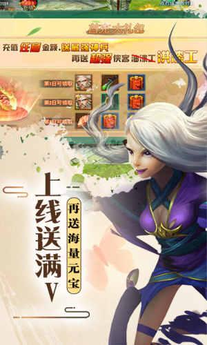 侠客游-海量元宝游戏截图1