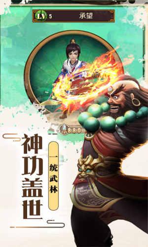 侠客游-海量元宝游戏截图3