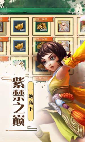 侠客游-海量元宝游戏截图4