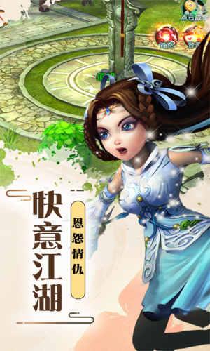 侠客游-海量元宝游戏截图5