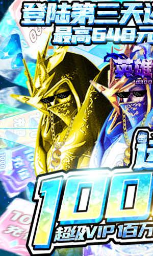 英雄奇迹-送1000充值游戏截图1