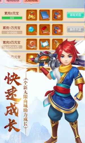 妖游记-无限送充值游戏截图3