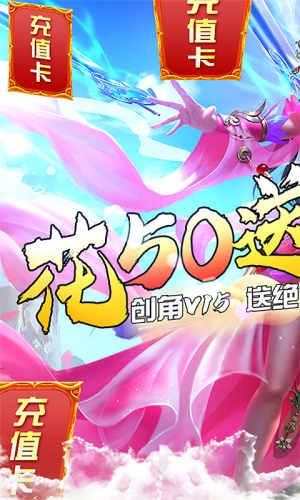 梦幻斩仙-天天送充值游戏截图1