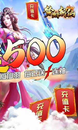 梦幻斩仙-天天送充值游戏截图2
