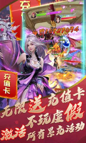 梦幻斩仙-天天送充值游戏截图3