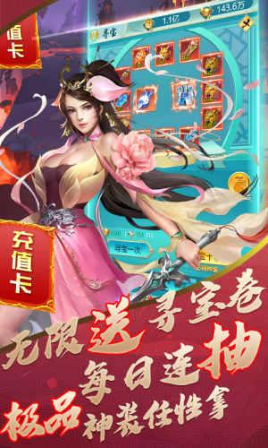 梦幻斩仙-天天送充值游戏截图4
