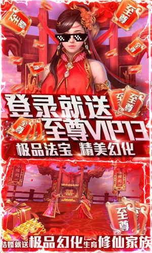 恋光明-送千元礼包游戏截图4