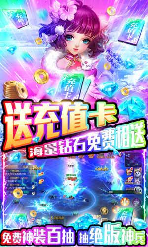 一恋永恒-送千元充值游戏截图3