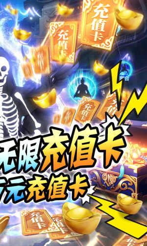古剑仙域-送万元充值游戏截图2