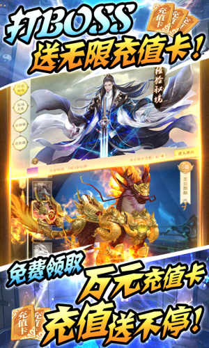 古剑仙域-送万元充值游戏截图3