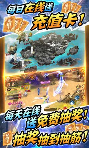 古剑仙域-送万元充值游戏截图4