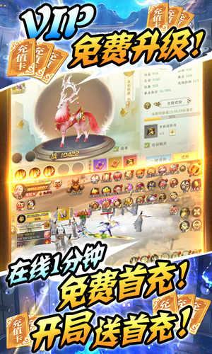 古剑仙域-送万元充值游戏截图5