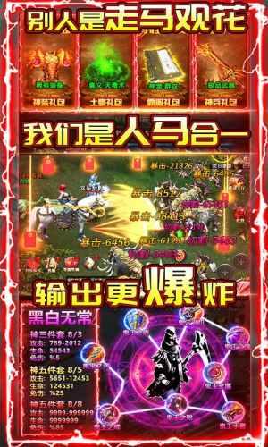 热血封神-送千元白漂游戏截图3