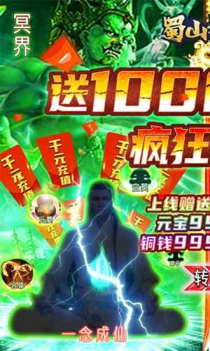 蜀山斗剑-送1000元充值游戏截图1