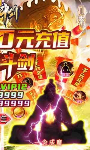 蜀山斗剑-送1000元充值游戏截图2