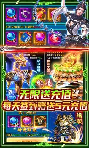 蜀山斗剑-送1000元充值游戏截图3