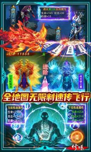 蜀山斗剑-送1000元充值游戏截图4