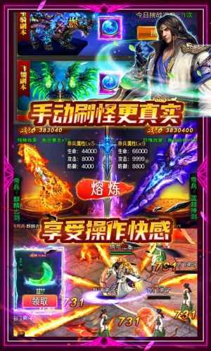 蜀山斗剑-送1000元充值游戏截图5