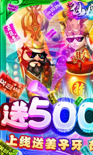 仙魔道-送5000充值游戏截图1