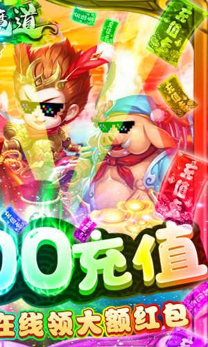 仙魔道-送5000充值游戏截图2