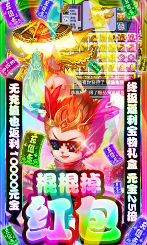 仙魔道-送5000充值游戏截图3