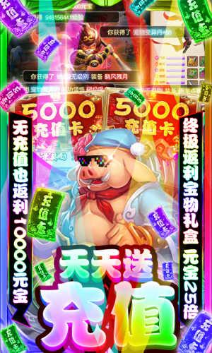 仙魔道-送5000充值游戏截图4