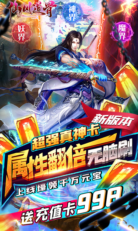 仙风道骨-送GM无限充图片 1
