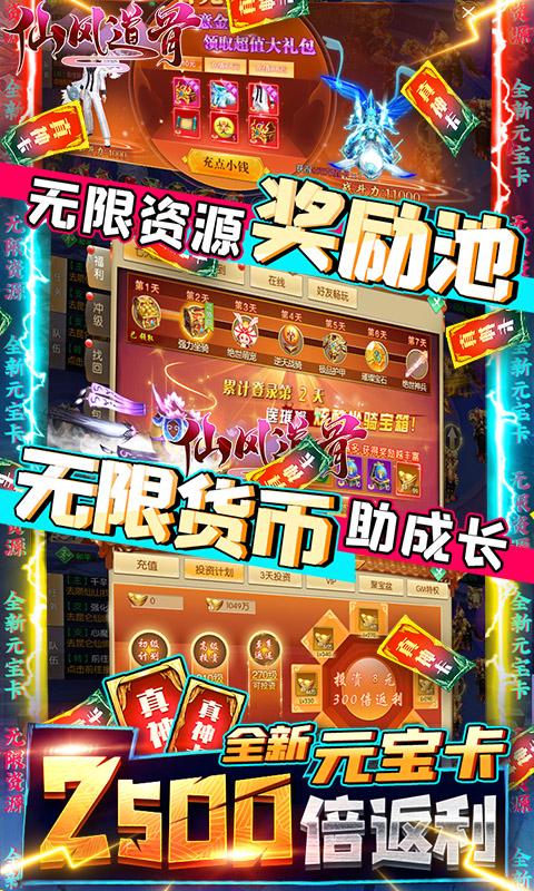 仙风道骨-送GM无限充图片 3