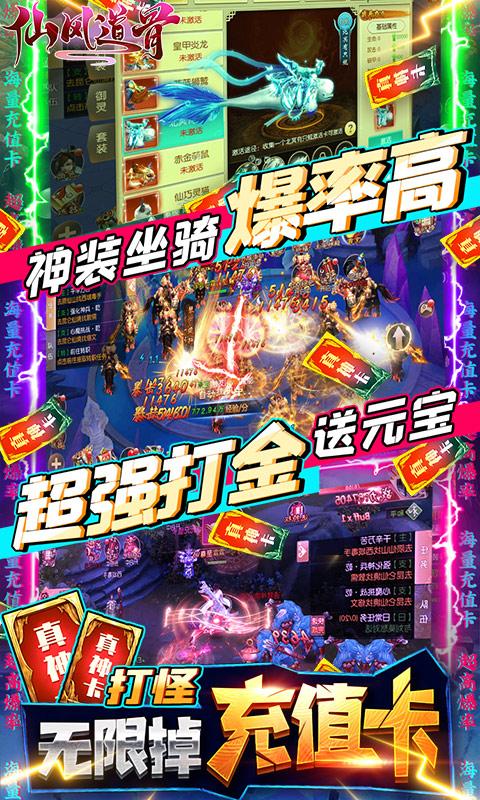 仙风道骨-送GM无限充图片 4