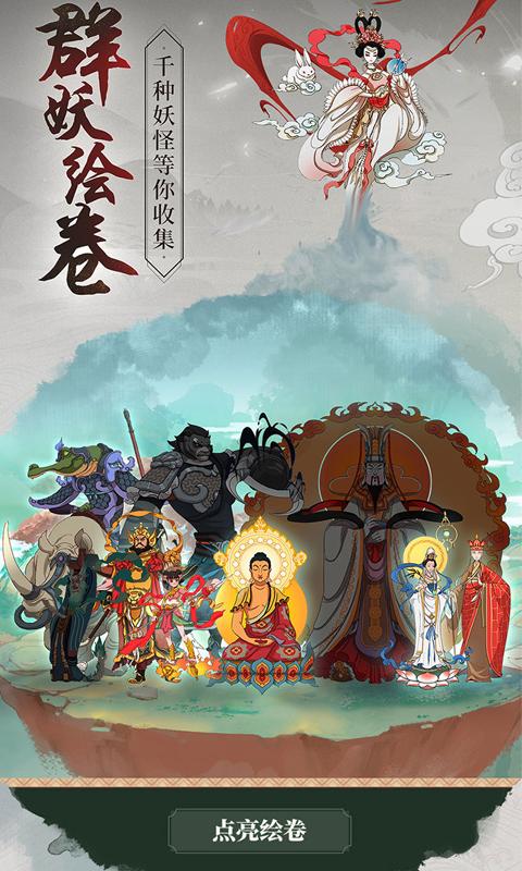 浮生妖绘卷图片 5