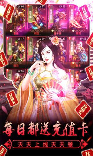 兴唐情缘-送神兽神器游戏截图2