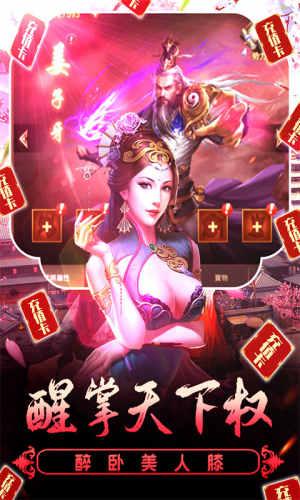 兴唐情缘-送神兽神器游戏截图5
