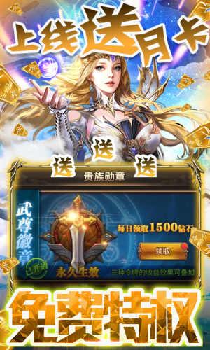 君王天下-送千元充值游戏截图3