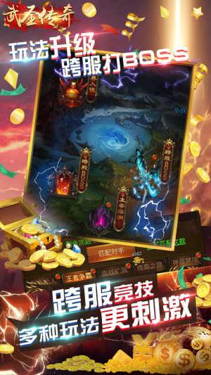 武圣传奇-送万元充值游戏截图1