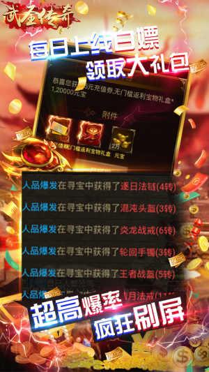 武圣传奇-送万元充值游戏截图2