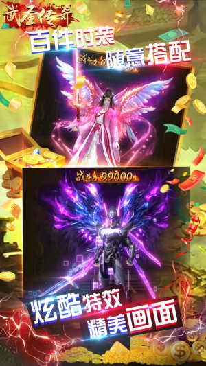 武圣传奇-送万元充值游戏截图3