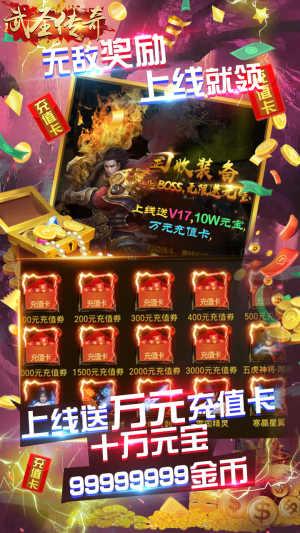 武圣传奇-送万元充值游戏截图4