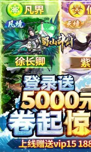 蜀山斗剑-送5000元充值游戏截图1
