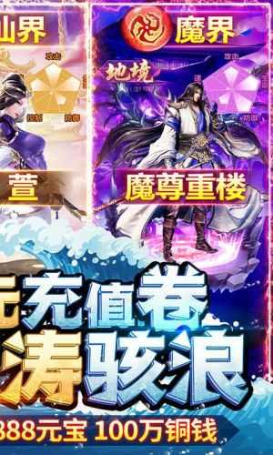 蜀山斗剑-送5000元充值游戏截图2