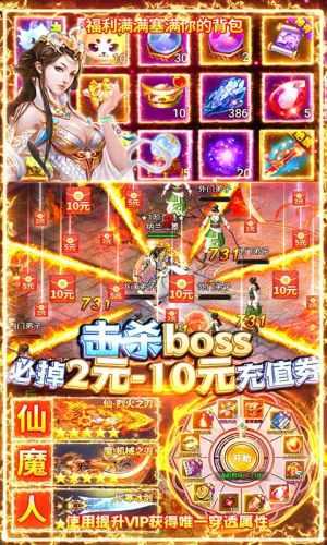 蜀山斗剑-送5000元充值游戏截图3