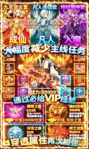蜀山斗剑-送5000元充值游戏截图4
