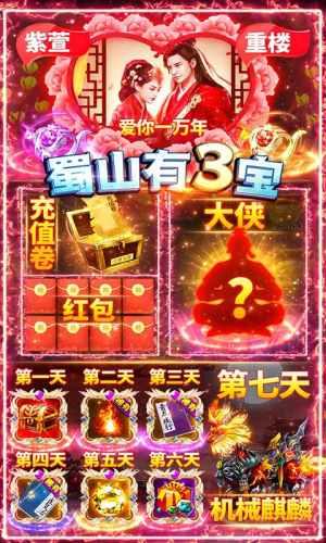 蜀山斗剑-送5000元充值游戏截图5