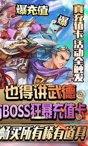 勇者荣耀-1元商城版游戏截图2