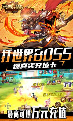 勇者荣耀-1元商城版游戏截图3