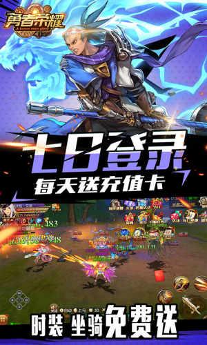 勇者荣耀-1元商城版游戏截图4