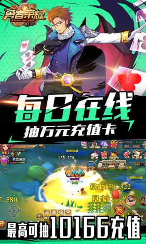 勇者荣耀-1元商城版游戏截图5