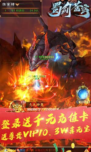 蜀剑苍穹-送千元充值游戏截图1