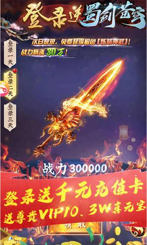 蜀剑苍穹-送千元充值游戏截图2