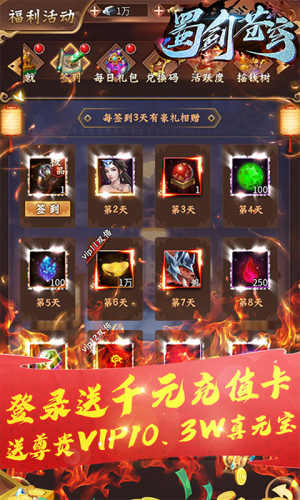 蜀剑苍穹-送千元充值游戏截图4