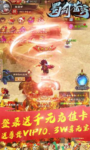 蜀剑苍穹-送千元充值游戏截图5